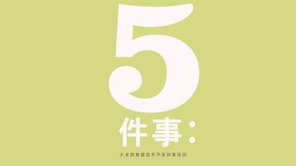5 件事 (flyer)