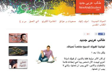طالب عربى جديد
