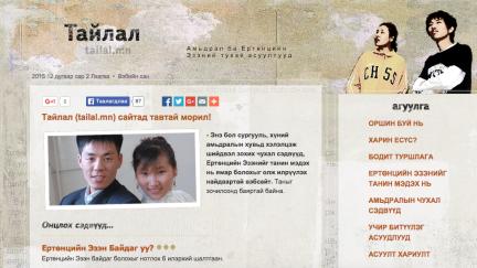 www.tailal.mn